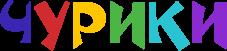 Детский интернет-журнал Чурики