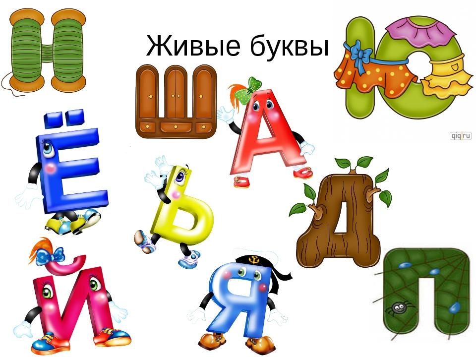 Владимир Чугаев. «Забавные буквы»