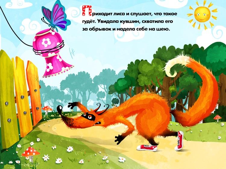 Сказка «Лиса и кувшин»