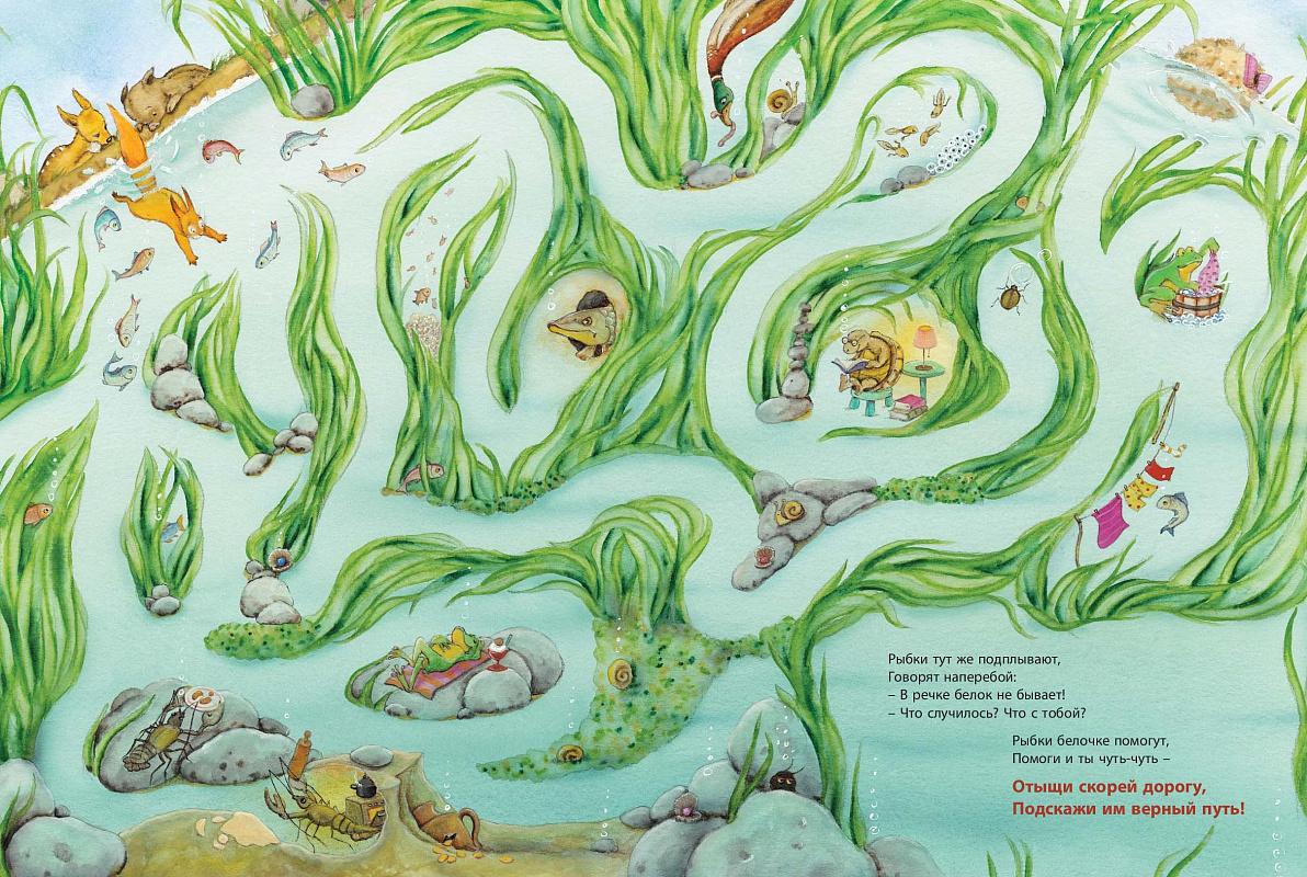 Азбука-сказка «Большое приключение»