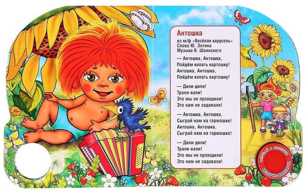 Стихи про Антона. Стихи про Антошку.
