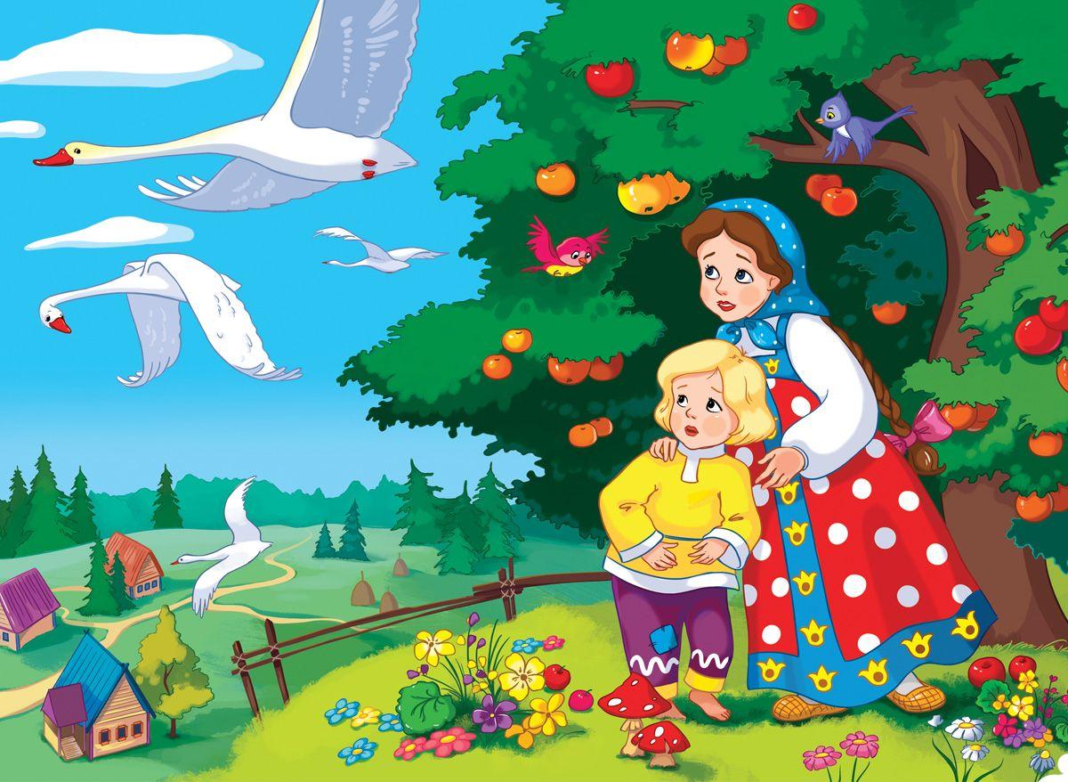 Сценарий сказки «Гуси-лебеди»