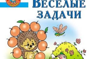 «Веселые задачки» от Натальи Таты Зубаревой