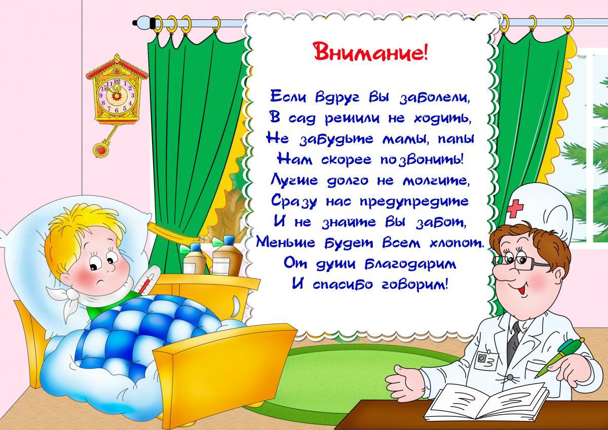 Загадки-догадки «Если дети заболели» от Галины Томашевской