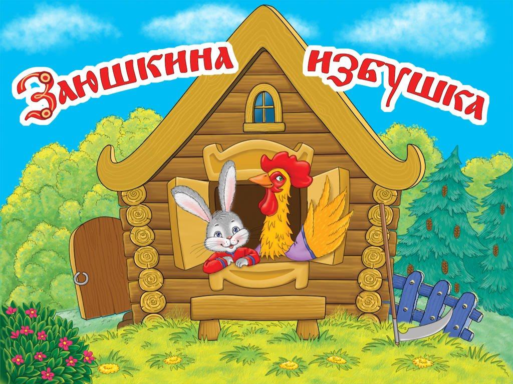 Оксана Сергеева. Сказка в стихах «Заюшкина избушка»