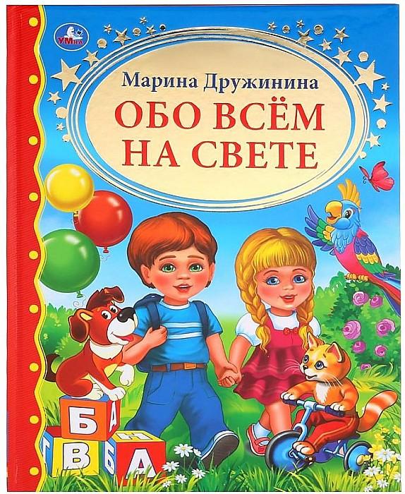 Геннадий Шмонов. «Детские четверостишия обо всем»
