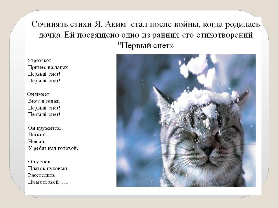 Стихи про снег для детей