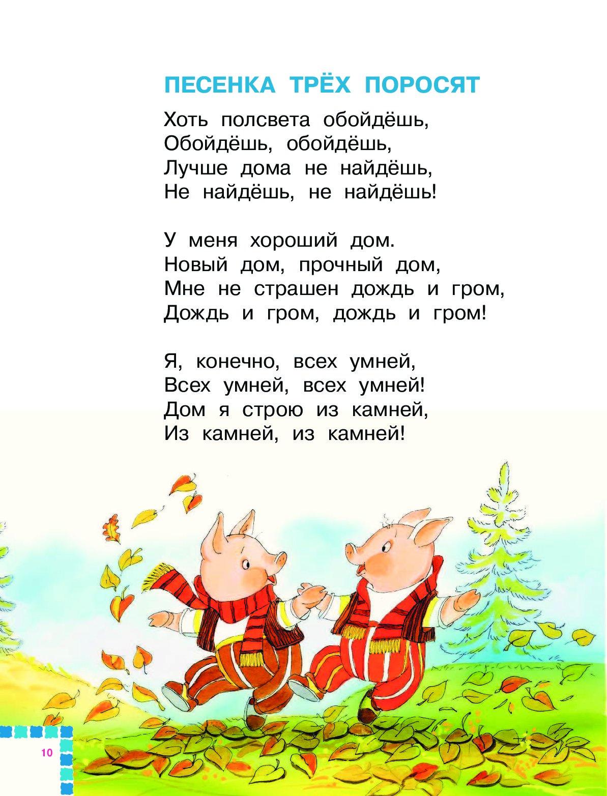Тексты песен про детский сад