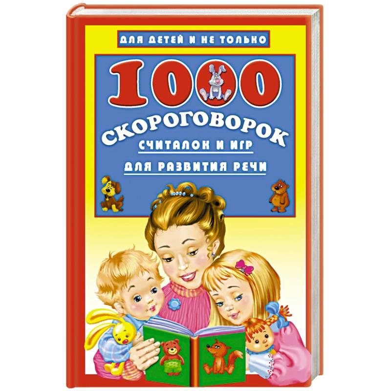 Валентина Черняева. Детские скороговорки для развития речи