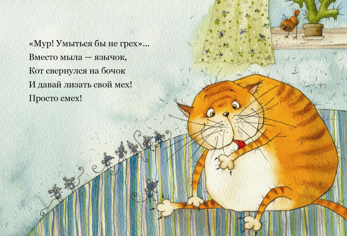 Стихи про рыжего кота