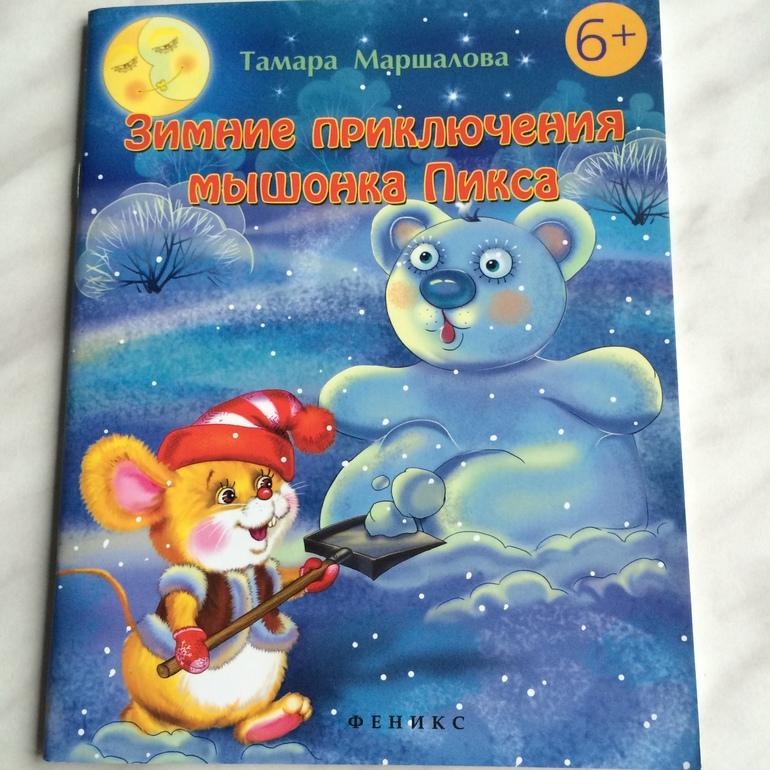 Новогодняя Азбука от Тамары Маршаловой