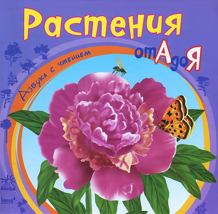 Азбука растений. Растительная азбука