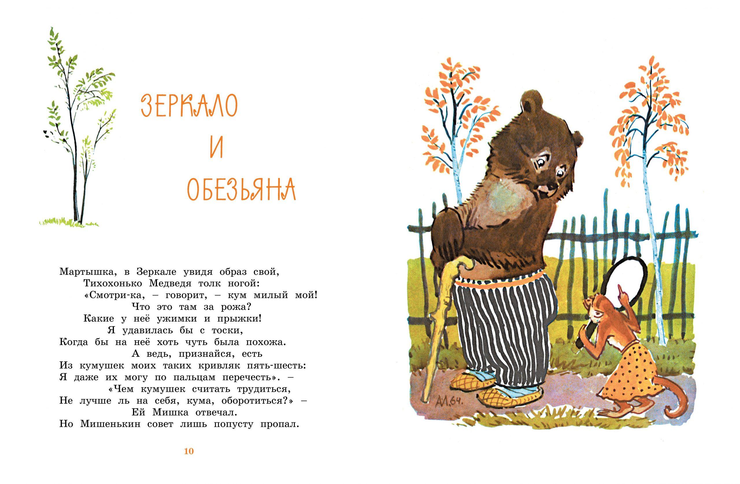 Две басни для детей от Татьяны Лавровой