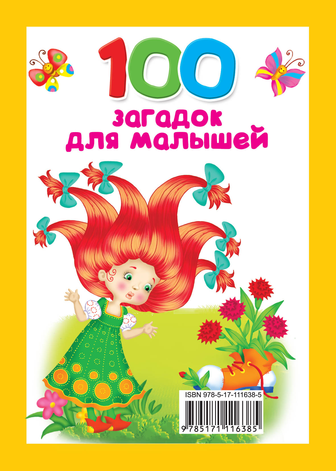 Оксана Сергеева. Загадки про Россию для детей