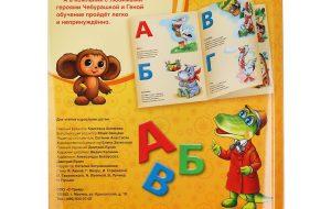 Аппетитная азбука. Алфавит в стихах для малышей