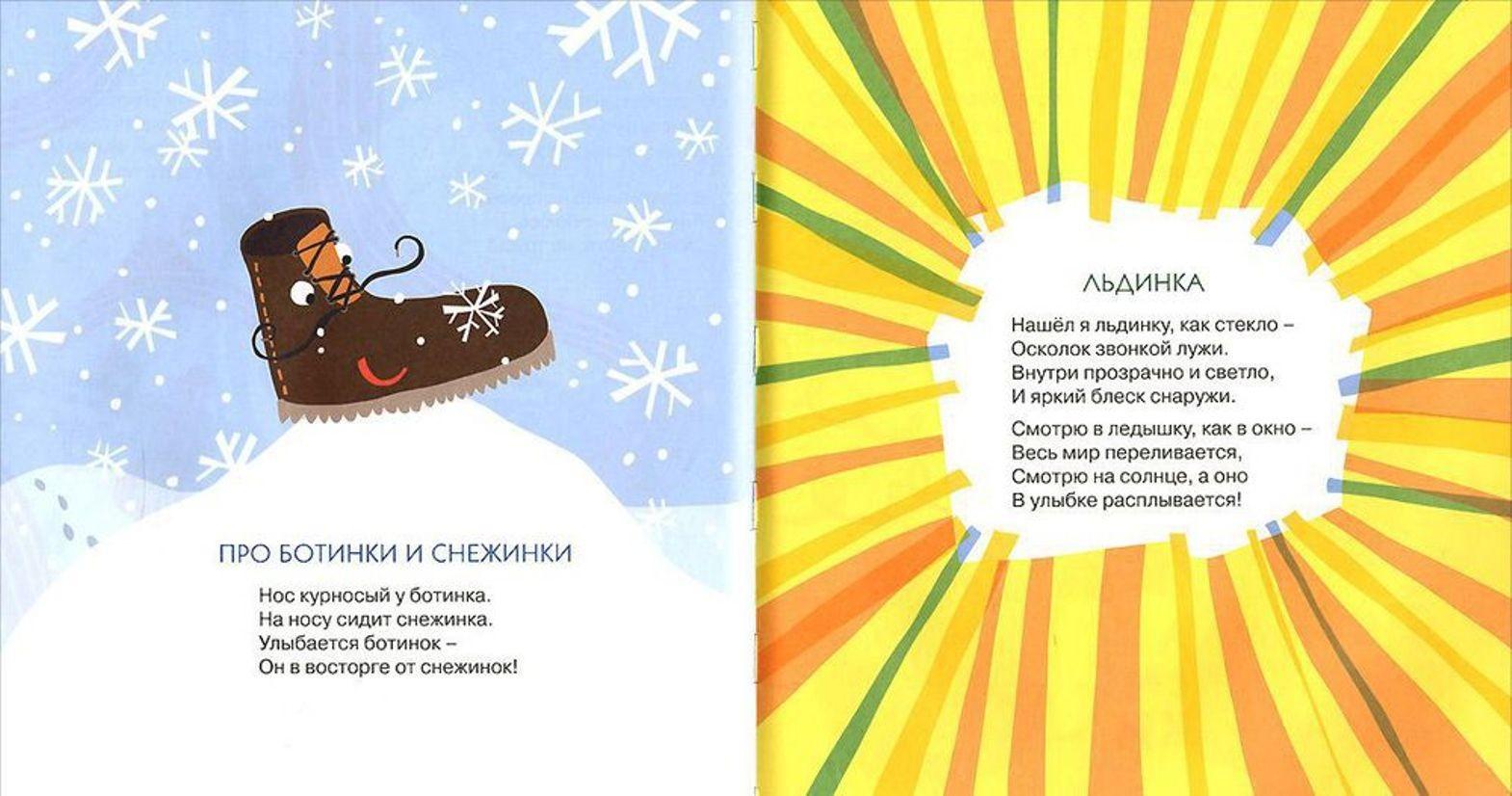 Загадки про обувь для детей