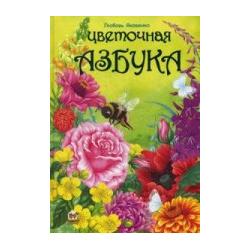 Нина Матунова. Растительная азбука