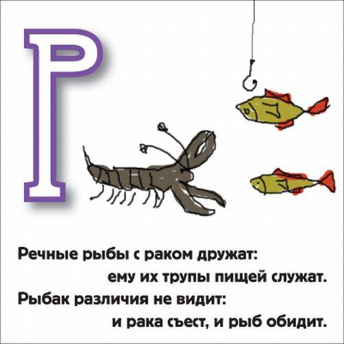 Загадки про рыб для детей с ответами