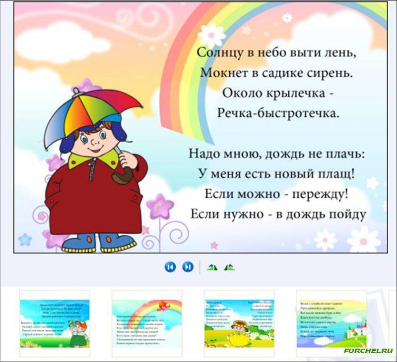 Стихи про весну для детей