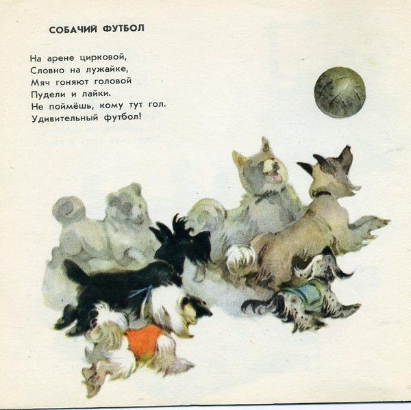 Стихи про цирк для детей