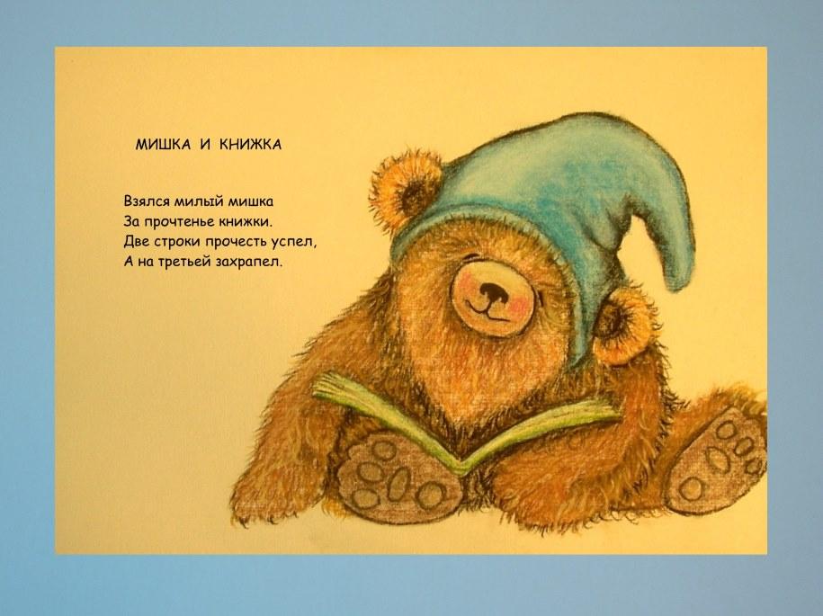 Стихи про медведей для детей
