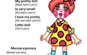 Стихи про куклу для детей