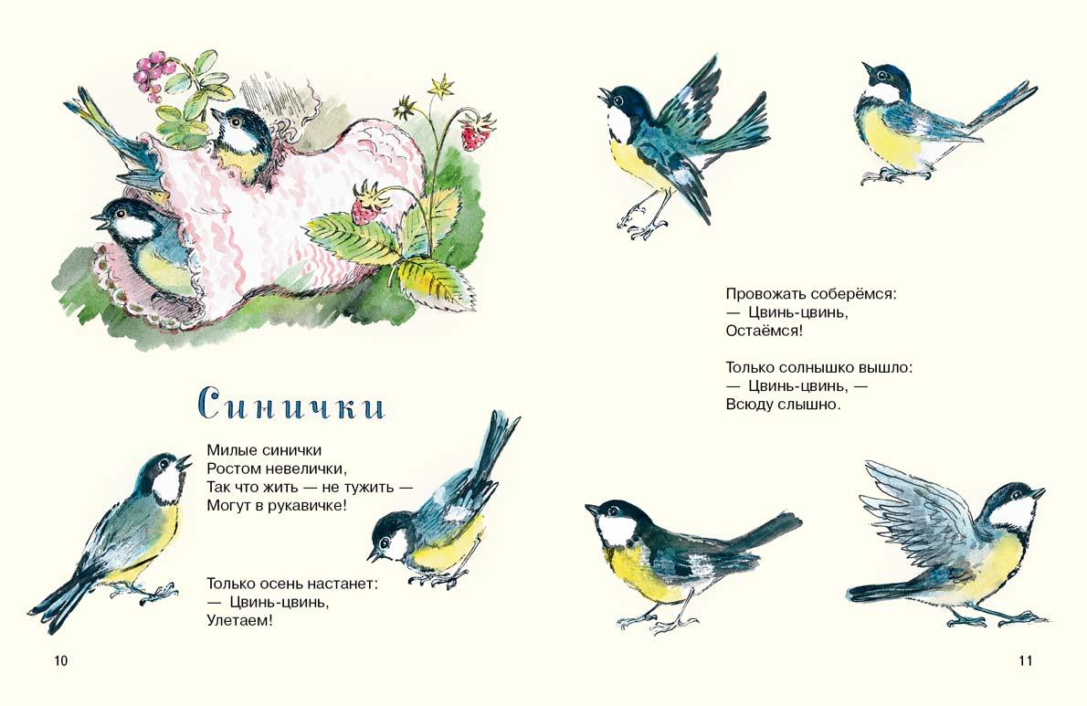 Стихи про синицу для детей