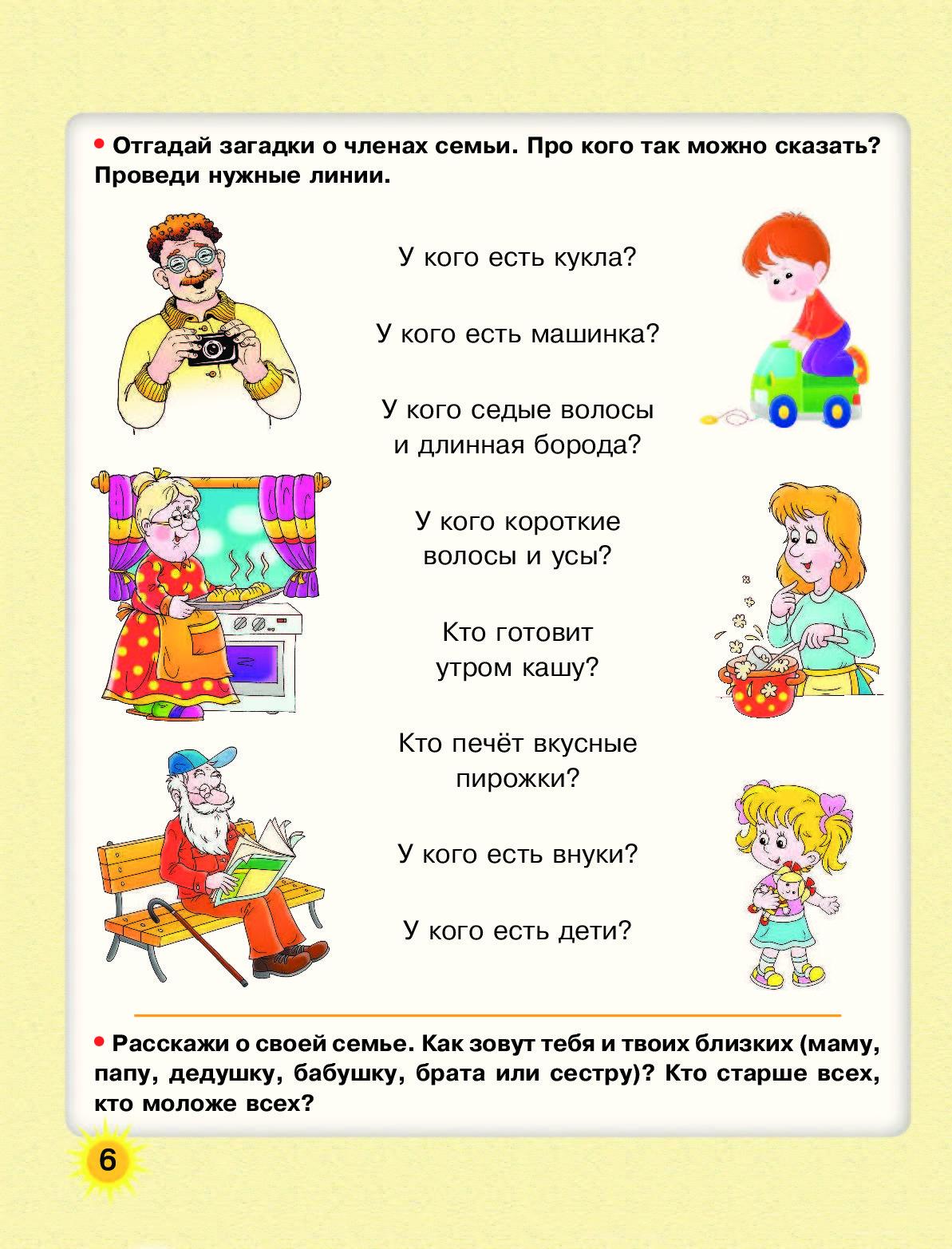 Детские стихи о семье
