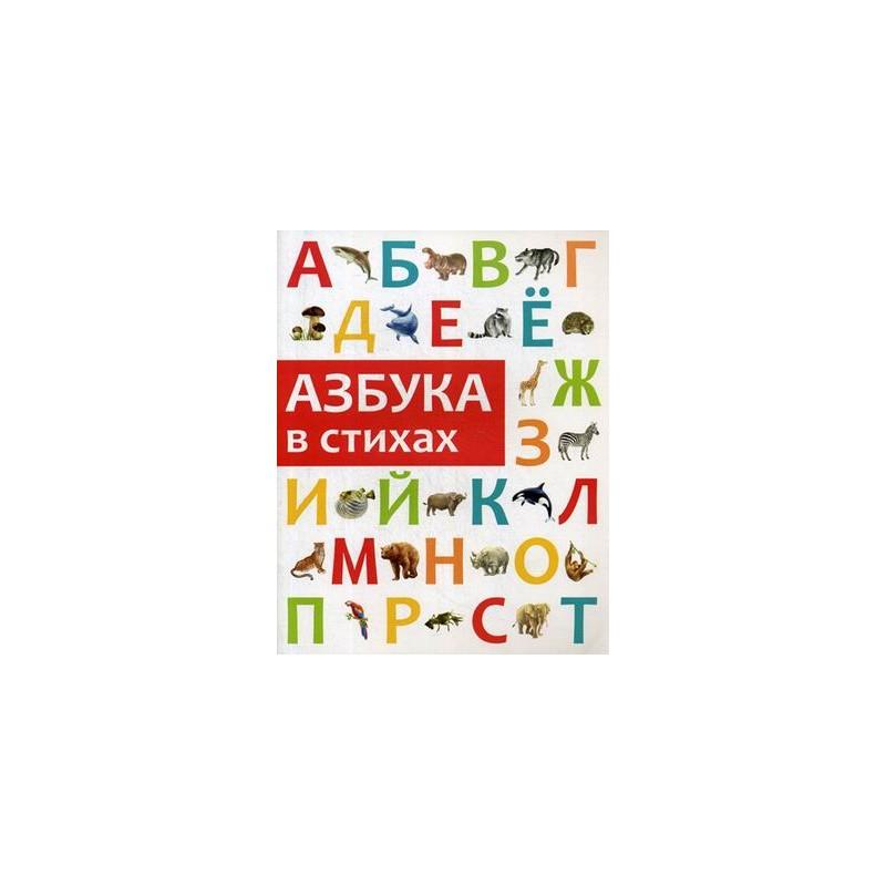 Азбука на прогулке от Натальи Филенко. Азбука в стихах