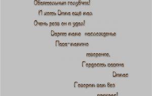 Стихи про Диму. Стихи про мальчика Диму