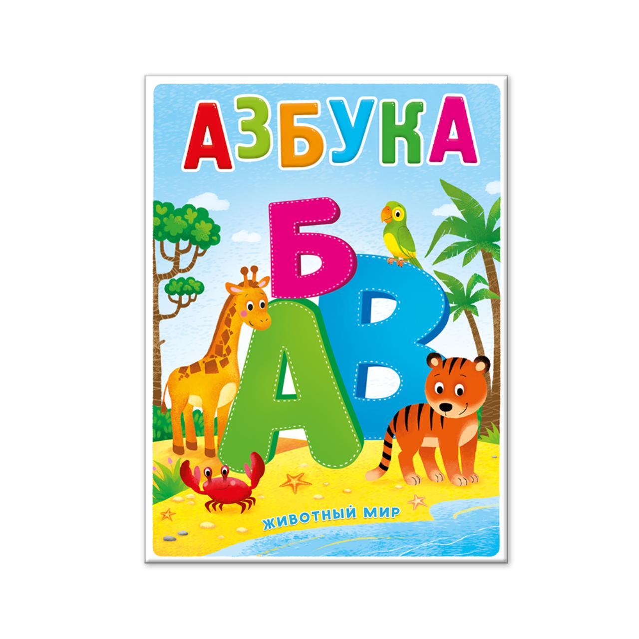 Животный алфавит