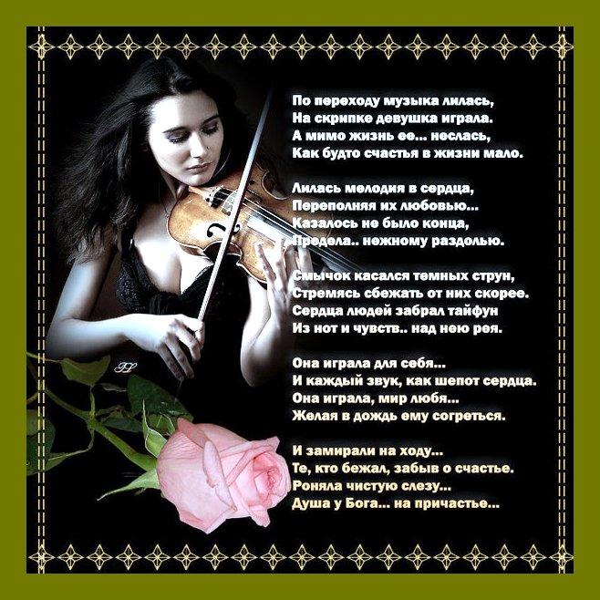 Стихи о музыке для детей