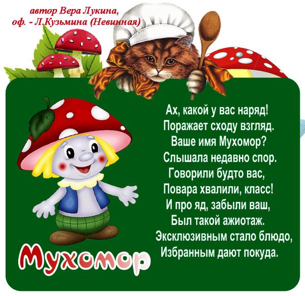 Вера Щербакова. Стихи про грибы для детей