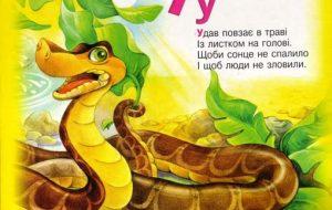 Загадки про змей с ответами