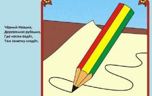 Стихи про карандаши