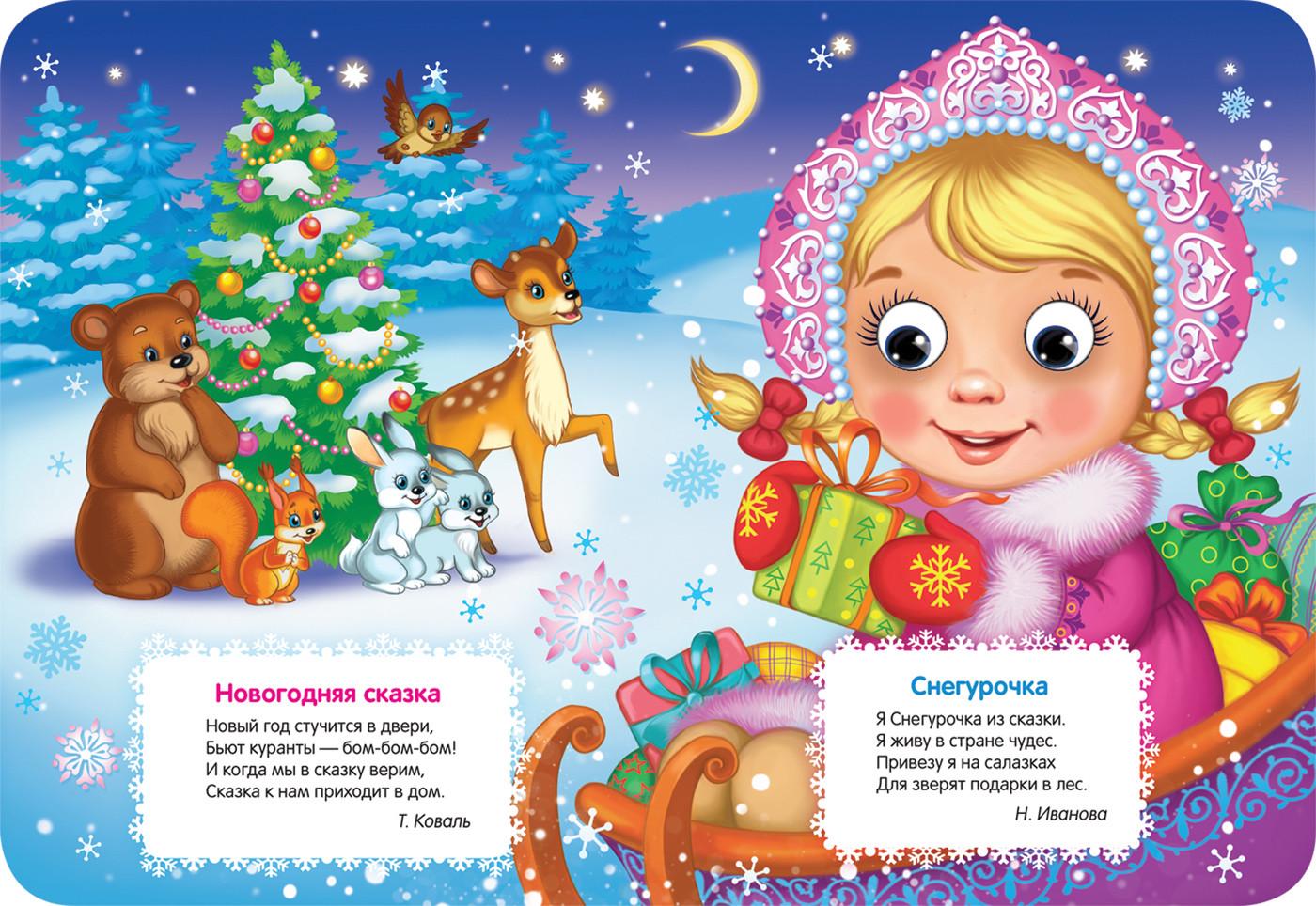 Оксана Сергеева. Загадки новогодние для детей