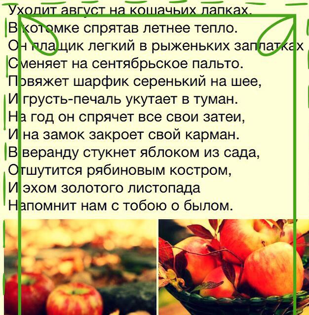 Стихи про август