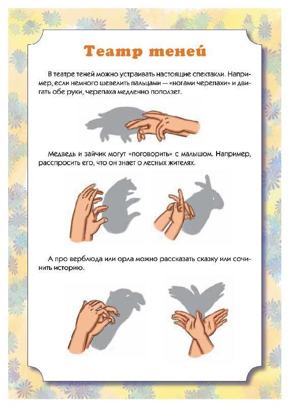 Пальчиковая гимнастика для малышей
