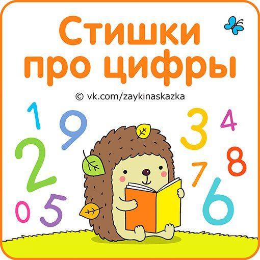 Людмила Шмидт. Стихи про цифры от 1 до 10