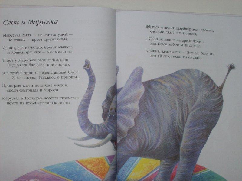 Стихи про слона для детей
