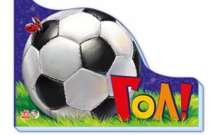 Загадки про футбол для детей