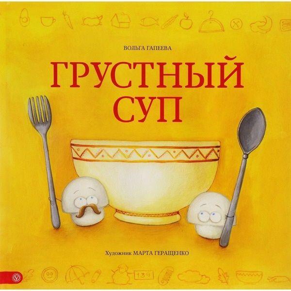 Стихи про суп