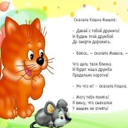 Стихи про котят для детей