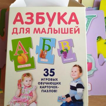 Игорь Ильх. Азбука для малышей