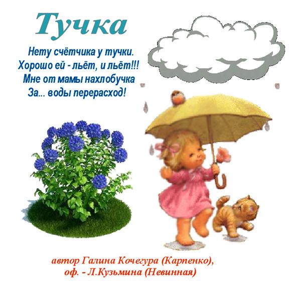 Стихи про облака для детей