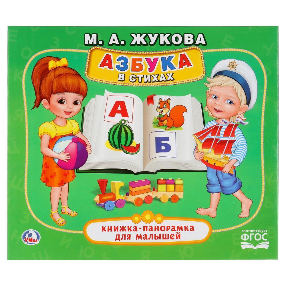 Азбука в стихах для малышей