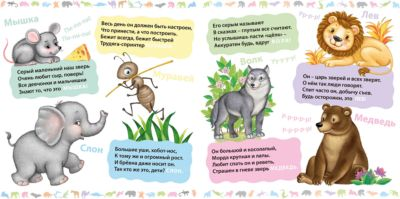 Стихи-загадки про животных для школьников