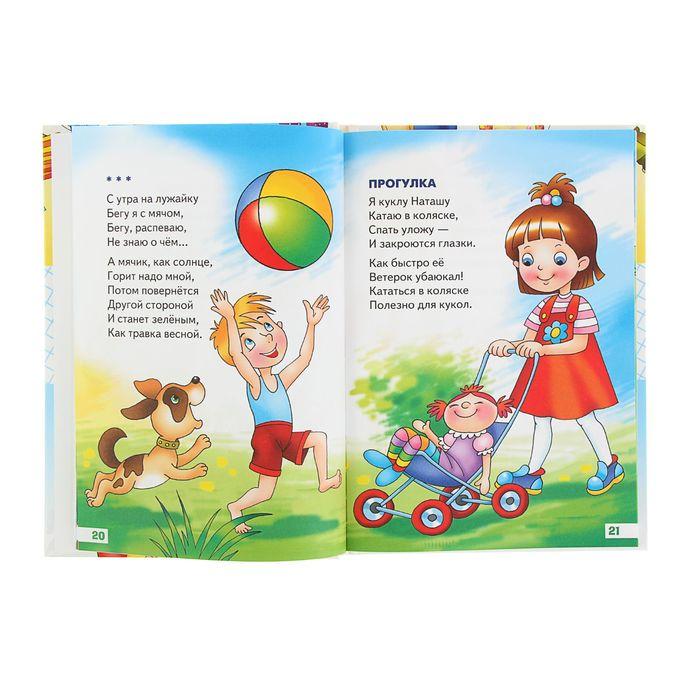 Стихи про мячик для детей