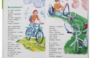 Стихи про велосипед