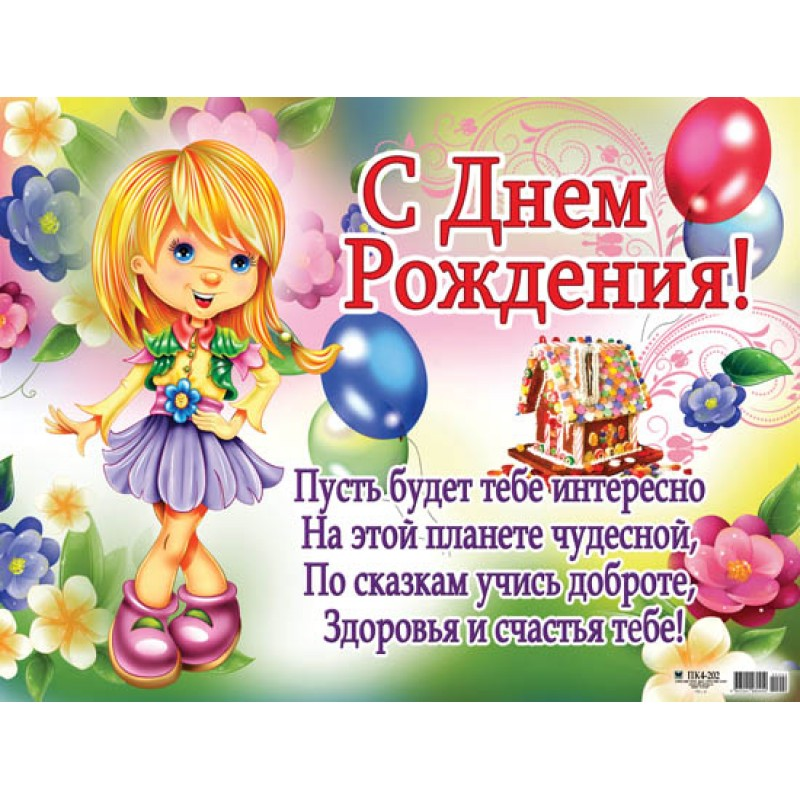 Стихи про день рождения для детей